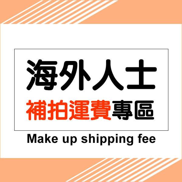 Make up shipping fee 海外人士補拍運費專區【直排限定】