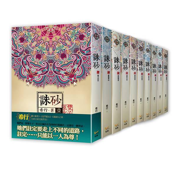 誅砂 1-10套書(共十本)