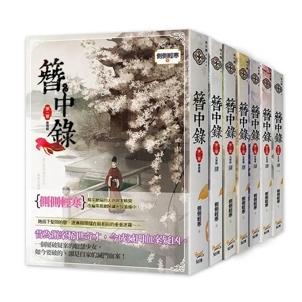簪中錄 1-7 套書(共七本)