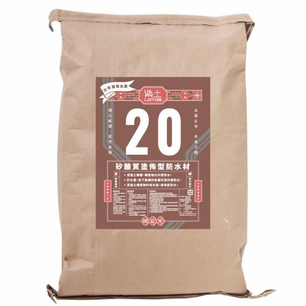 矽酸質塗布型防水材25kg