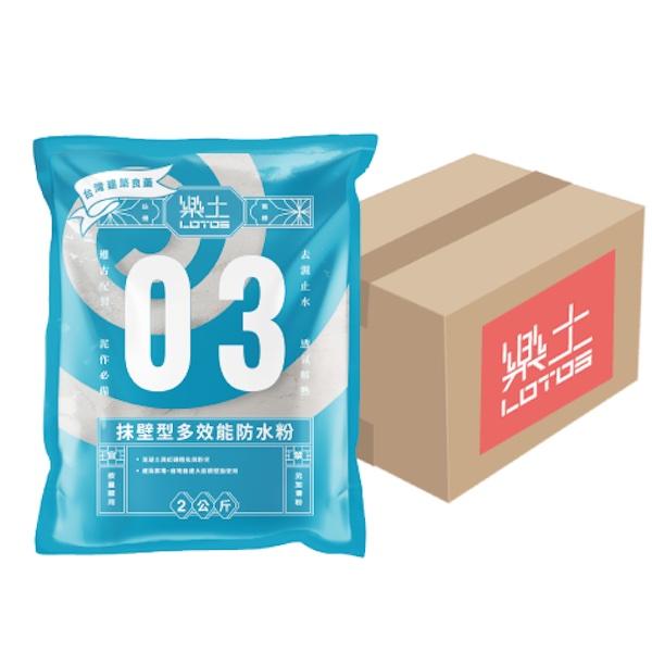 抹壁型多效能防水粉一箱(2kgx10) 樂土 樂土防水粉