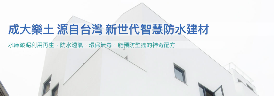 EZARCH 讓建築科技更EZ 樂土專賣商, 樂土專業販售,創新建材平台販售