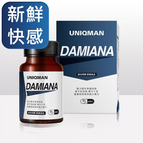 UNIQMAN 達米阿那 素食膠囊 (60粒/瓶)【新鮮快感】 達米阿那,透納樹葉,慾望