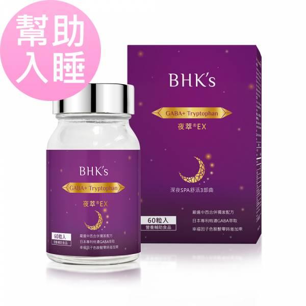 BHK's 夜萃EX 素食膠囊 (60粒/瓶)【幫助入睡】 夜萃,幫助入睡,失眠怎麼辦,助眠推薦,GABA,芝麻醚素,睡不好,睡眠品質,酸棗仁