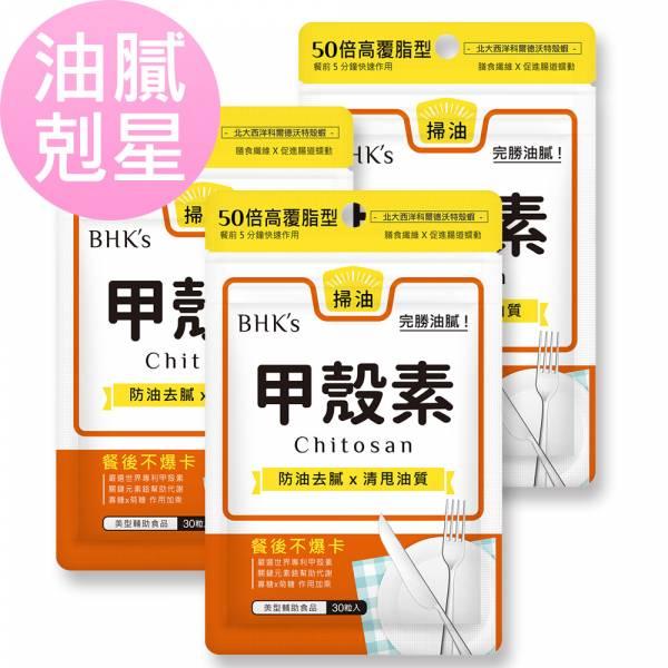 BHK's 甲殼素 膠囊 (30粒/袋)3袋組【油膩剋星】 甲殼素、減肥保健品、Chitosan