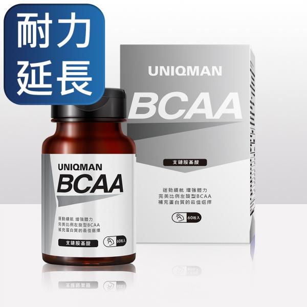 UNIQMAN BCAA支鏈胺基酸 素食膠囊 (60粒/瓶)【耐力加乘 幫助不累】 支鏈胺基酸,BCAA,運動耐力