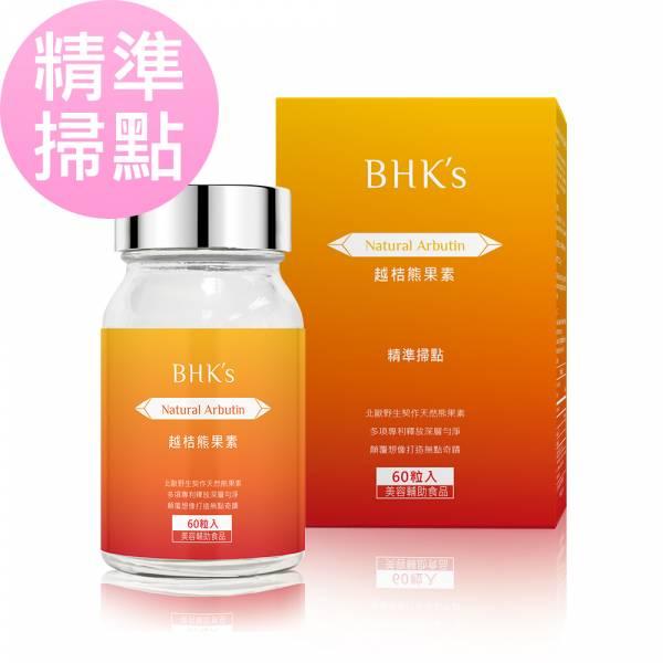 BHK's 越桔熊果素 膠囊 (60粒/瓶)【精準掃點】 越桔熊果素,去斑推薦,熊果苷,淡斑保養,黑斑,曬斑,美白淨膚