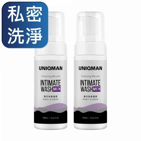 UNIQMAN UW 男性私密慕斯 (150ml/瓶)2瓶組 【溫和清潔 長效抑味】 男性私密慕斯,私密處清潔,私密處保養