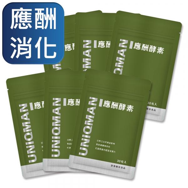 UNIQMAN 應酬酵素 膠囊 (30粒/袋)6袋組【應酬不倒 助攻消化】 應酬酵素,枳椇子,宿醉
