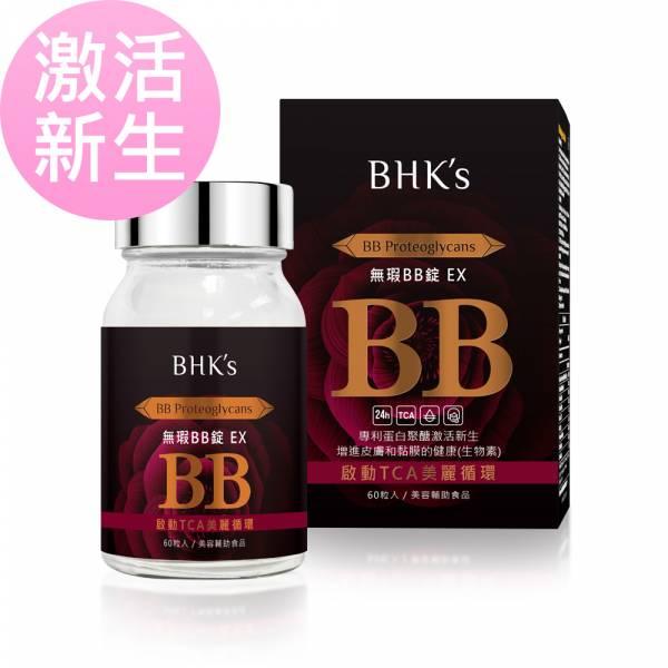 BHK's 無瑕BB錠EX (60粒/瓶)【激活新生】 無暇BB錠,B群,預防肌膚粗糙