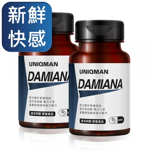 UNIQMAN 達米阿那 素食膠囊 (60粒/瓶)2瓶組【幸福增溫 感覺提升】 達米阿那,透納樹葉,慾望