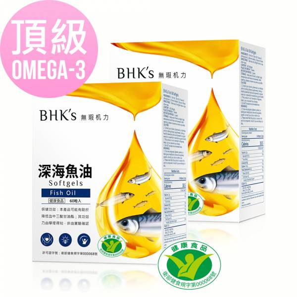 BHK's 健字號深海魚油 軟膠囊 (60粒/盒)2盒組【調節血脂】 魚油、Omega-3、DHA、EPA、TG魚油