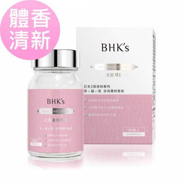 BHK's 玫瑰香萃 素食膠囊 (60粒/瓶)【體香清新】 玫瑰香萃膠囊、體香膠囊、香體丸、吃的體香劑、口香膠囊、除臭淨味