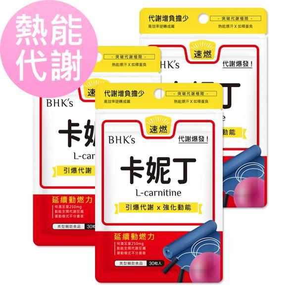 BHK's 卡妮丁_L-肉鹼 素食膠囊 (30粒/袋)3袋組【熱能代謝】 卡尼丁肉鹼,減肥減重,卡妮丁,左旋L肉鹼,瘦身食物,體重下降,燃脂