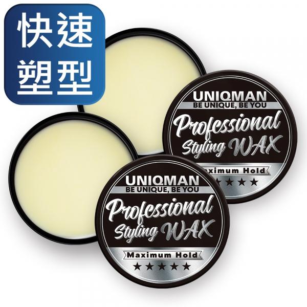 UNIQMAN U髮蠟 無油感消光 (100ml/瓶)2瓶組【塌髮救星 塑形持久】 髮蠟,造型,髮泥