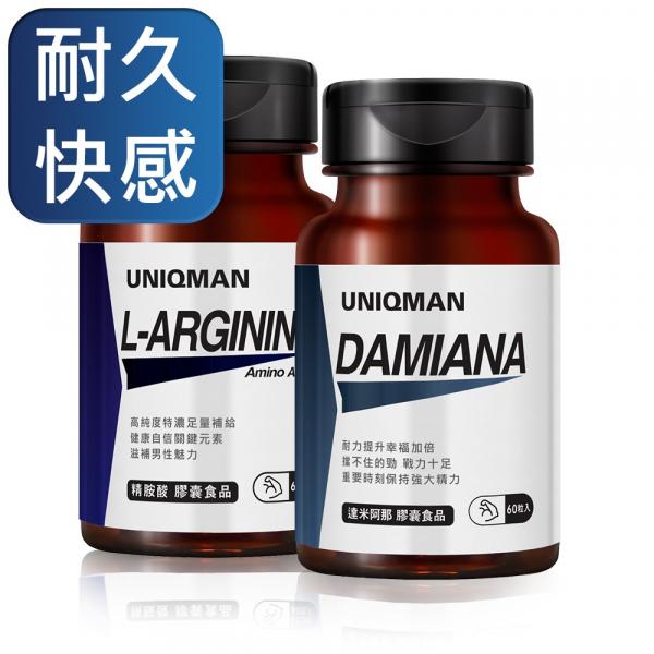 UNIQMAN 熱血勇士組 精胺酸(60粒/瓶)+達米阿那(60粒/瓶) 精胺酸,達米阿那,透納葉