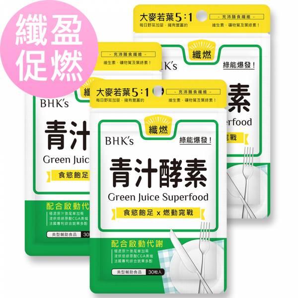 BHK's 青汁酵素錠 (30粒/袋)3袋組【纖盈促燃】 青汁酵素,大麥若葉,綠咖啡萃取,兒茶素,減肥燃脂