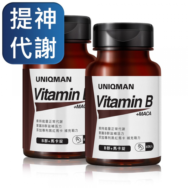 UNIQMAN B群+馬卡錠 (60粒/瓶)2瓶組【提神代謝】 維他命B,維生素B,B群