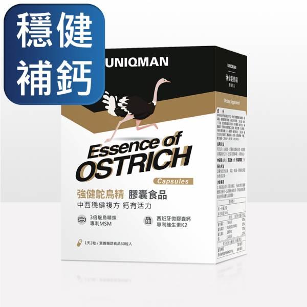 UNIQMAN 強健鴕鳥精 膠囊 (60粒/盒)【穩健補鈣】 鴕鳥精,強健鴕鳥精,關節,補鈣,關節保健