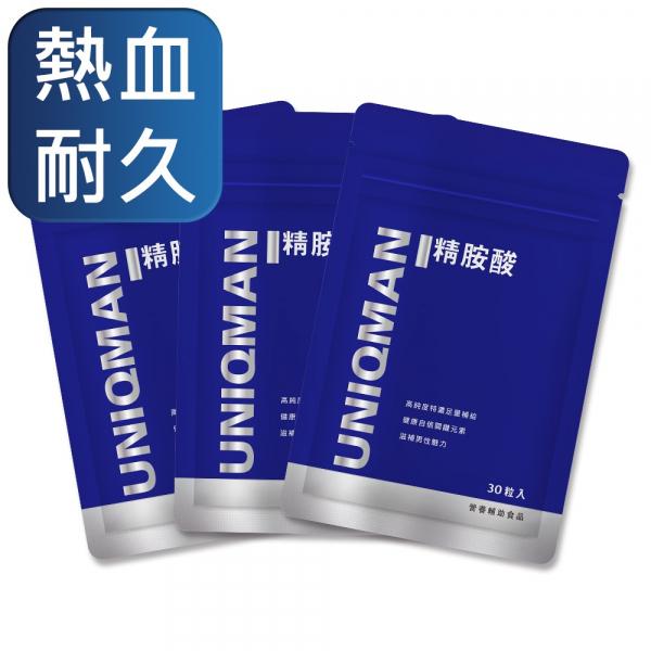 UNIQMAN 精胺酸 素食膠囊 (30粒/袋)3袋組【熱血耐久】 精胺酸,Larginine,一氧化氮