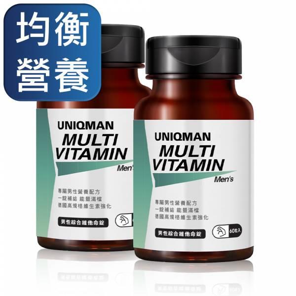 UNIQMAN 男性綜合維他命錠 (60粒/瓶)2瓶組【均衡營養】 男性保健,男性維他命,綜合維他命,均衡,營養補給