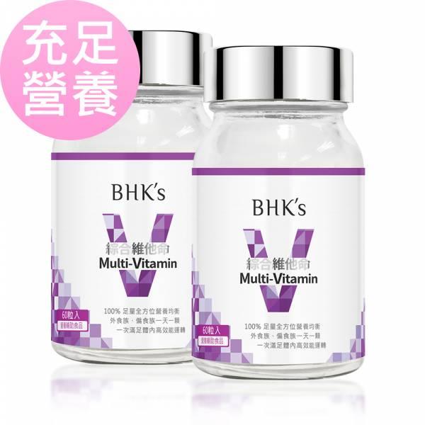 BHK's 綜合維他命錠 (60粒/瓶)2瓶組【充足營養】 綜合維他命、綜合維生素、vitamins