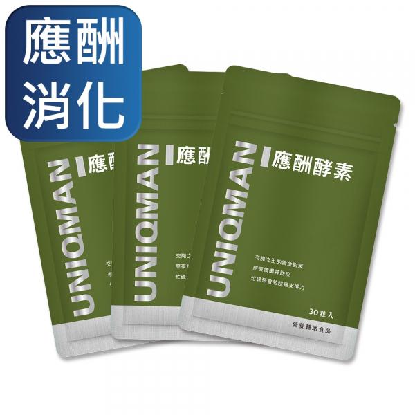 UNIQMAN 應酬酵素 膠囊 (30粒/袋)3袋組【應酬不倒 助攻消化】 應酬酵素,枳椇子,宿醉