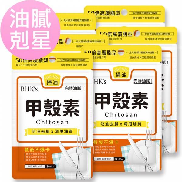 BHK's 甲殼素 膠囊 (30粒/袋)6袋組【油膩剋星】 甲殼素、減肥保健品、Chitosan