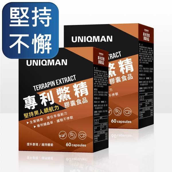 UNIQMAN 專利鱉精 膠囊 (60粒/盒)2盒組【堅持不懈】 鱉精,補腎,蛹蟲草,漢方保健