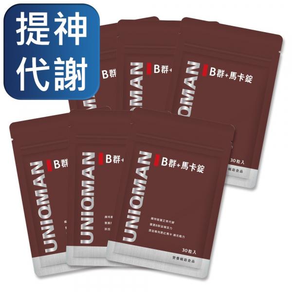 UNIQMAN B群+馬卡錠 (30粒/袋)6袋組【精神滋養 專屬男性】 維他命B,維生素B,B群