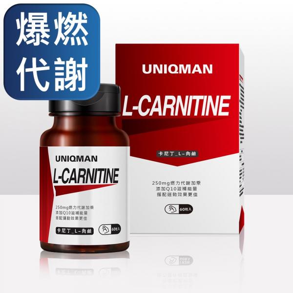 UNIQMAN 卡尼丁_L-肉鹼 素食膠囊 (60粒/瓶)【爆燃代謝】 卡尼丁,肉鹼,燃脂