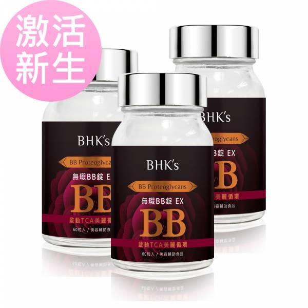 BHK's 無瑕BB錠EX (60粒/瓶)3瓶組【激活新生】 無暇BB錠,B群,預防肌膚粗糙
