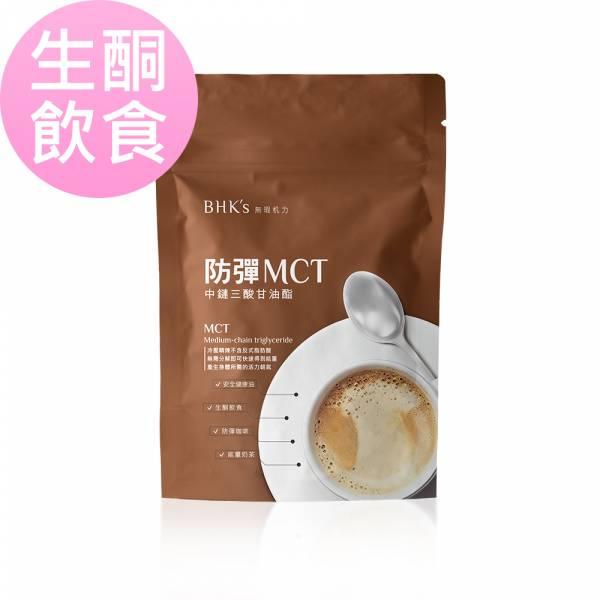 BHK's 防彈MCT中鏈三酸甘油酯粉 (200g/袋)【生酮飲食】 MCT油、防彈咖啡、生酮飲食、椰子油、LCHF