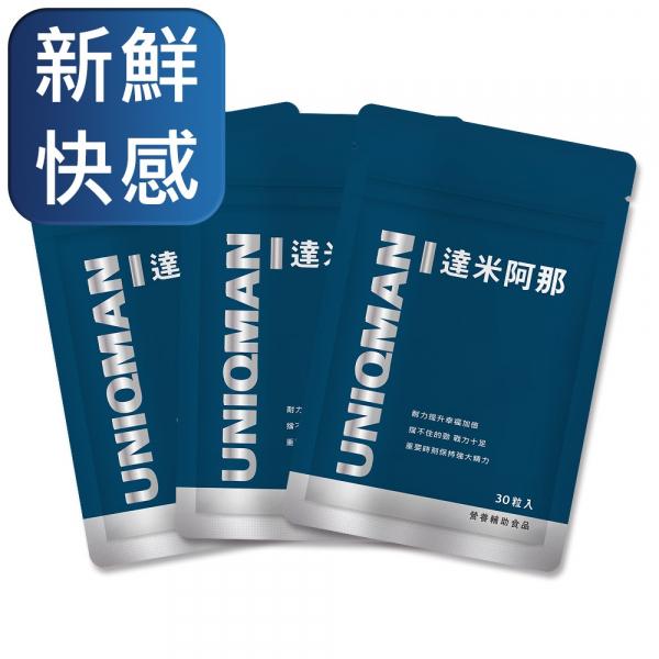 UNIQMAN 達米阿那 素食膠囊 (30粒/袋)3袋組【幸福增溫 感覺提升】 達米阿那,透納樹葉,慾望