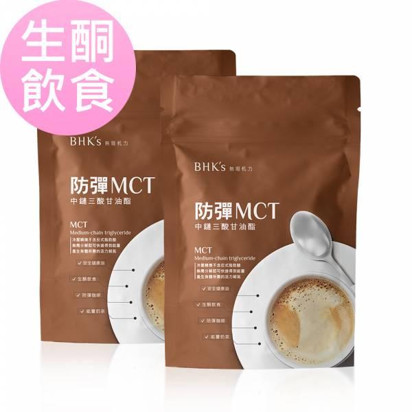 BHK's 防彈MCT中鏈三酸甘油酯粉 (200g/袋)2袋組【生酮飲食】 MCT油、防彈咖啡、生酮飲食、椰子油、LCHF