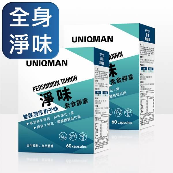 UNIQMAN 淨味 素食膠囊 (60粒/盒)2盒組 【全身淨味】 淨味,體香,男人味,柿子萃取