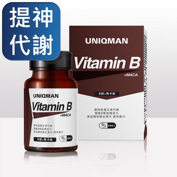 UNIQMAN B群+馬卡錠 (60粒/瓶)【提神代謝】 維他命B,維生素B,B群