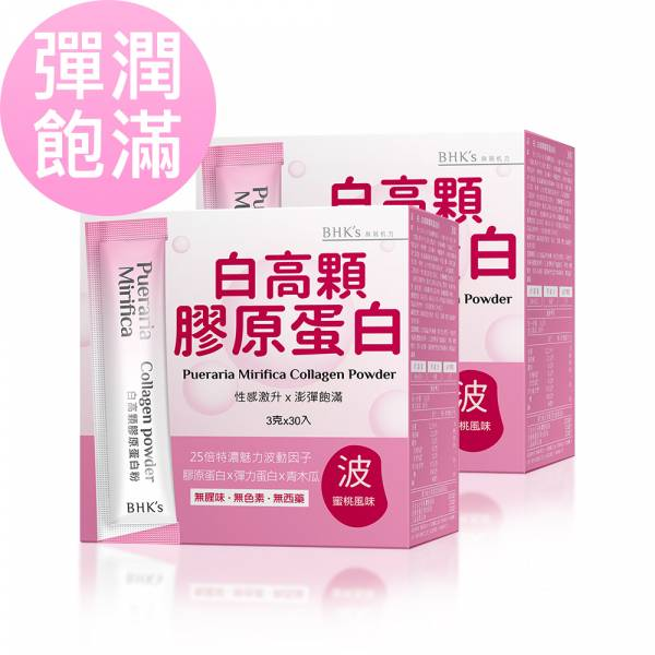 BHK's 白高顆膠原蛋白粉 (3g/包;30包/盒)2盒組【彈潤飽滿】 胸部長大,豐胸,乳腺發育,美胸按摩,白高顆,膠原蛋白,野葛根,產後胸型,青木瓜
