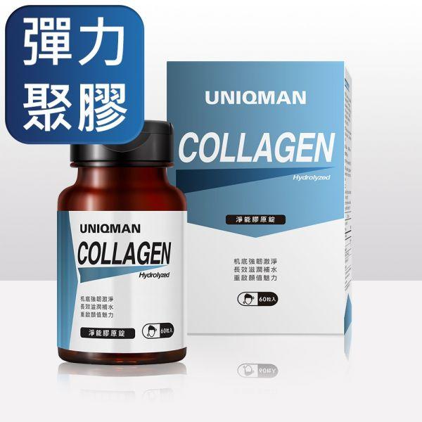 UNIQMAN 淨能膠原錠 (60顆/瓶) 【青春聚膠】 膠原蛋白,collagen,淨能膠原