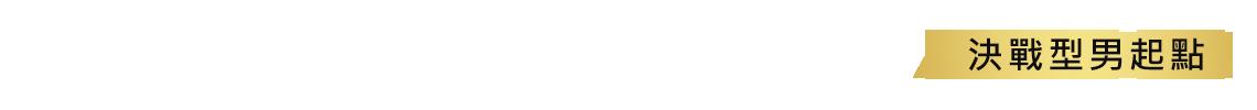 UNIQMAN 優仕曼 官方網站︱ 男性保健第一領導品牌