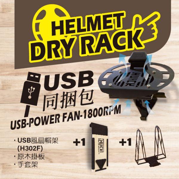 <SET>Black HUCK Helmet Rack - Ventilated   HELMET