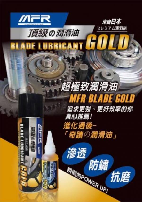 五股展 MFR潤滑油 50ML 潤滑油