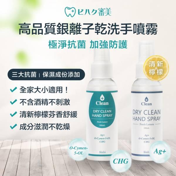 Sinbi 高品質銀離子乾洗手噴霧-清新檸檬 100ml (隨機出色)