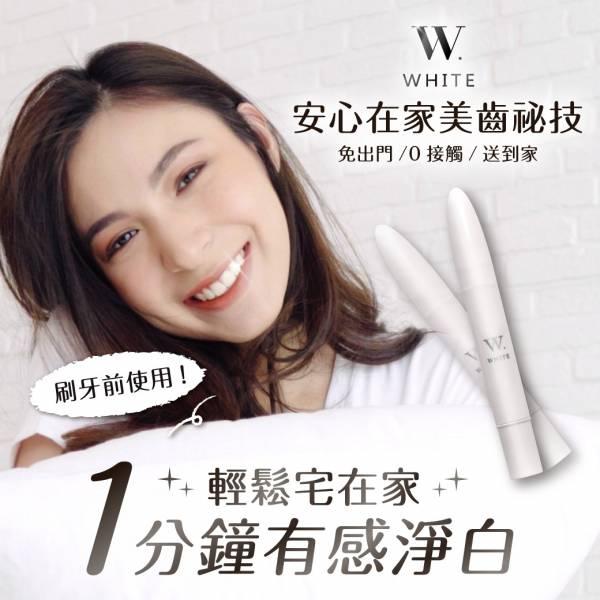 審美 XW.White 牙齒美白日感凝膠