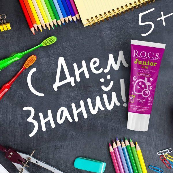 R.O.C.S. 小學生專用抗蛀護牙專用牙膏-綜合莓果