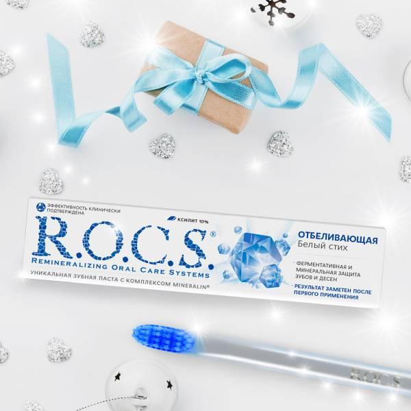 R.O.C.S. 高品質天然精油牙膏 潔白牙齒 60ml/74g ROCS,潔白,亮白,去除牙,天然精油,不含氟,鳳梨酵素
