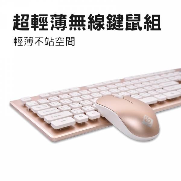 超輕薄辦公無線鍵盤滑鼠組 (香檳金)