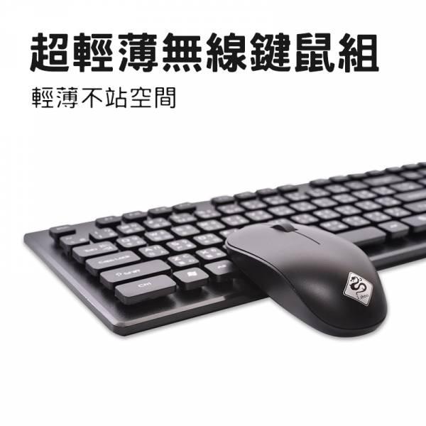 超輕薄辦公無線鍵盤滑鼠組 (黑)