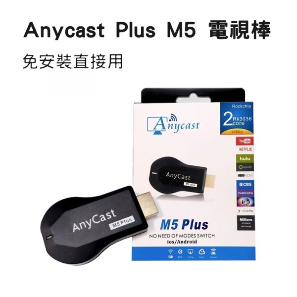 Anycast Plus M5 電視棒
