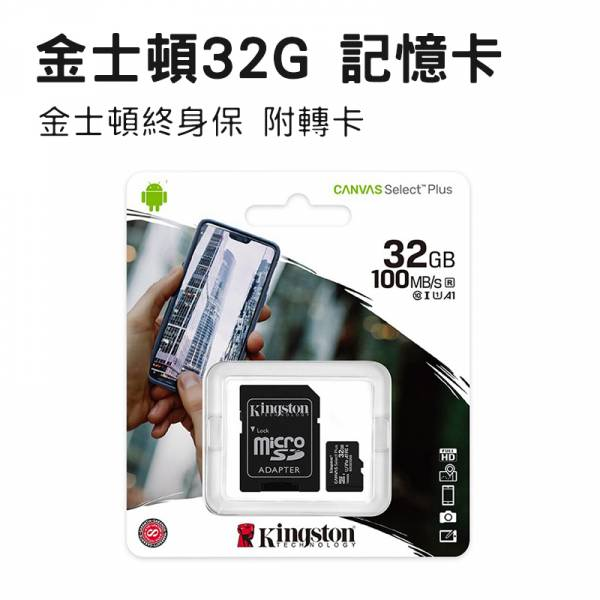 金士頓 32G microSD 記憶卡(附轉卡)